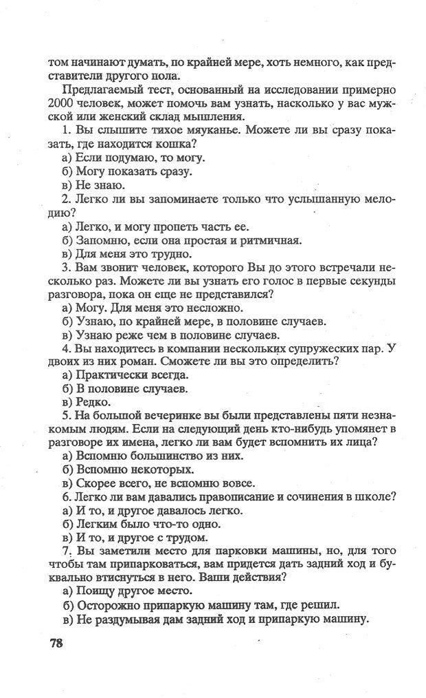 PDF. Психологическая мозаика. Степанов С. С. Страница 79. Читать онлайн