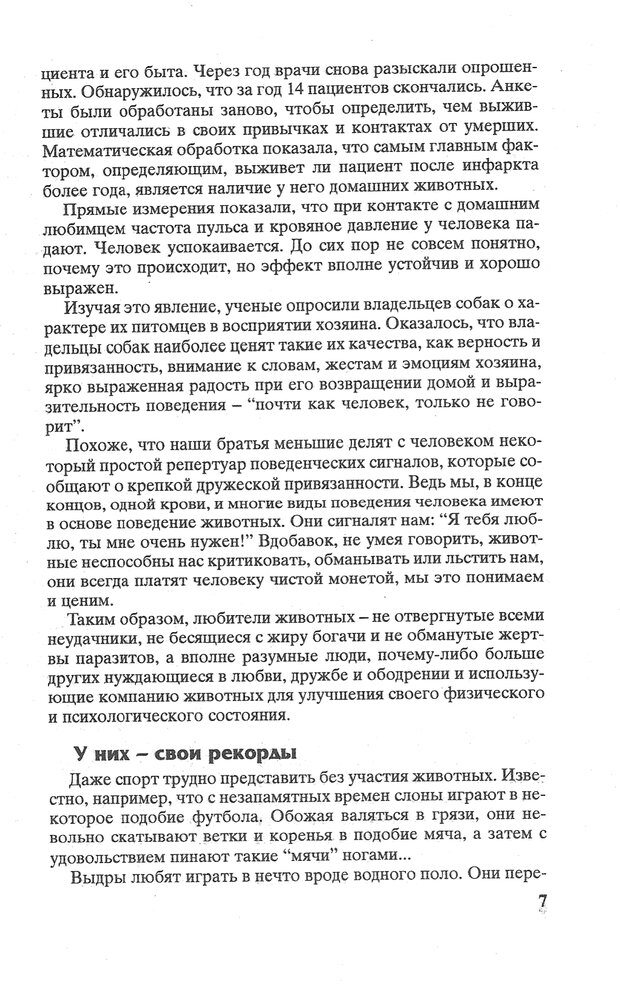 PDF. Психологическая мозаика. Степанов С. С. Страница 8. Читать онлайн