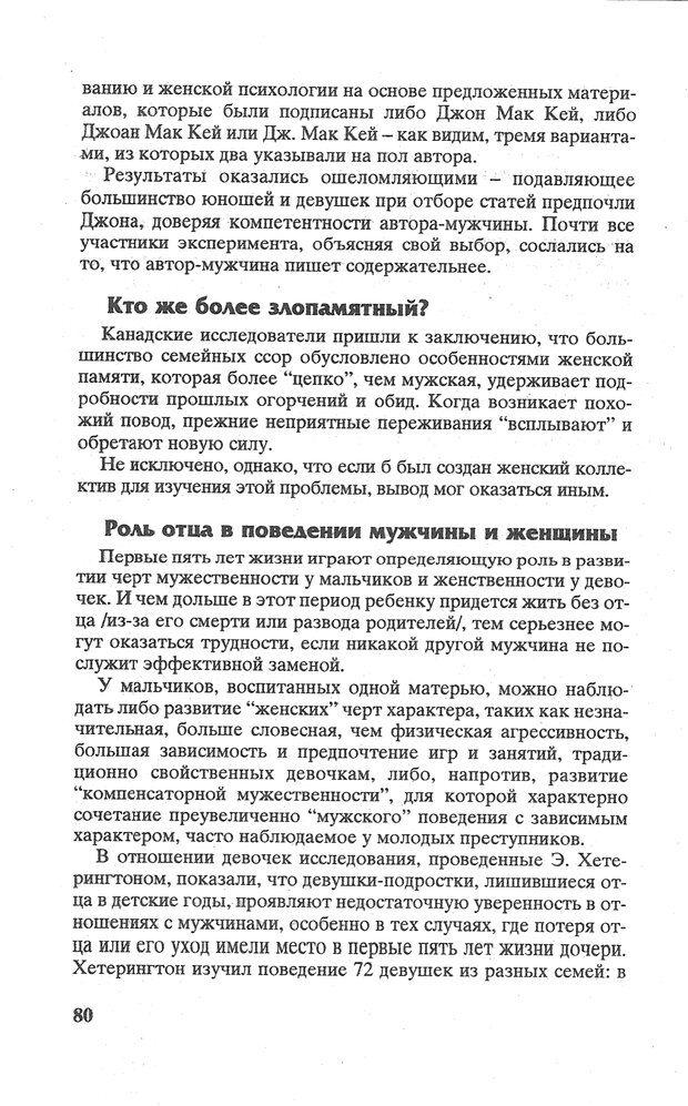 PDF. Психологическая мозаика. Степанов С. С. Страница 81. Читать онлайн