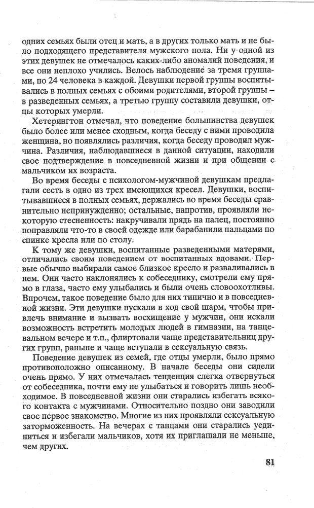 PDF. Психологическая мозаика. Степанов С. С. Страница 82. Читать онлайн