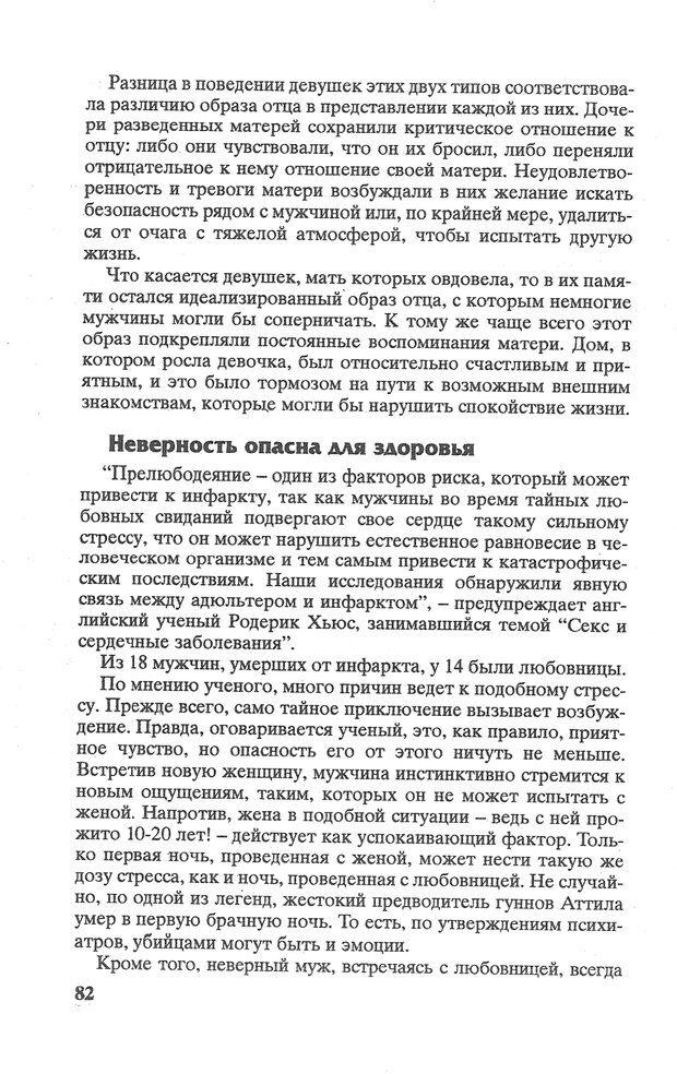 PDF. Психологическая мозаика. Степанов С. С. Страница 83. Читать онлайн