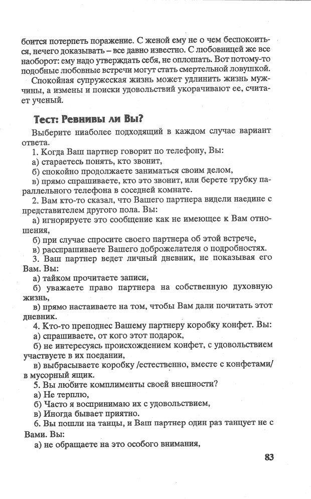 PDF. Психологическая мозаика. Степанов С. С. Страница 84. Читать онлайн