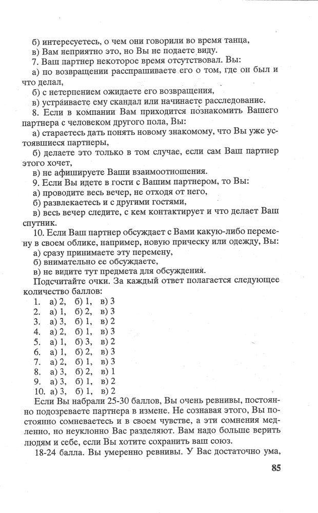 PDF. Психологическая мозаика. Степанов С. С. Страница 86. Читать онлайн