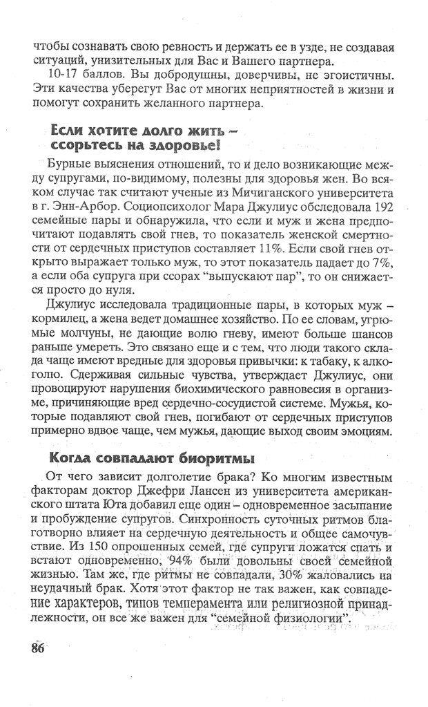 PDF. Психологическая мозаика. Степанов С. С. Страница 87. Читать онлайн