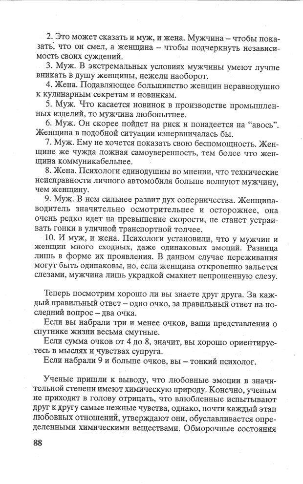 PDF. Психологическая мозаика. Степанов С. С. Страница 89. Читать онлайн