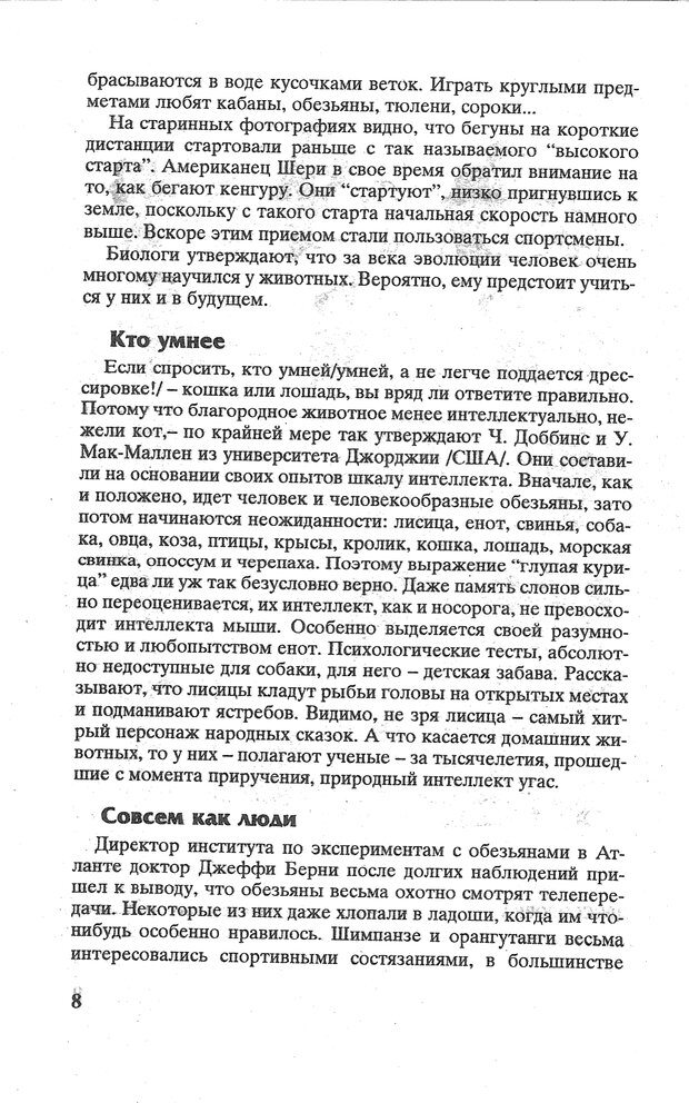 PDF. Психологическая мозаика. Степанов С. С. Страница 9. Читать онлайн
