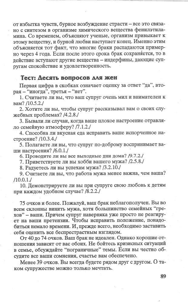 PDF. Психологическая мозаика. Степанов С. С. Страница 90. Читать онлайн