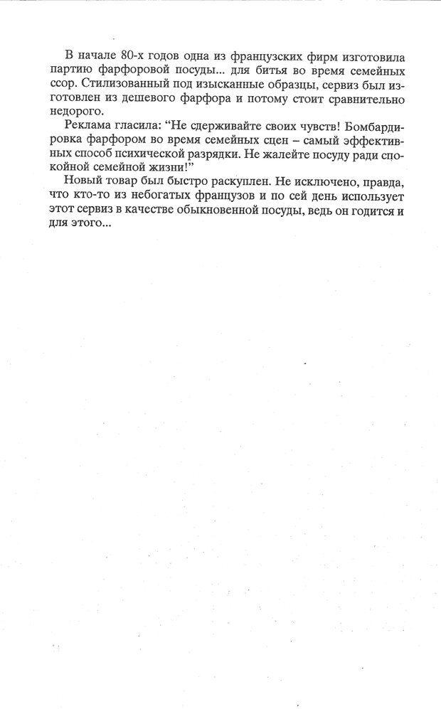 PDF. Психологическая мозаика. Степанов С. С. Страница 91. Читать онлайн