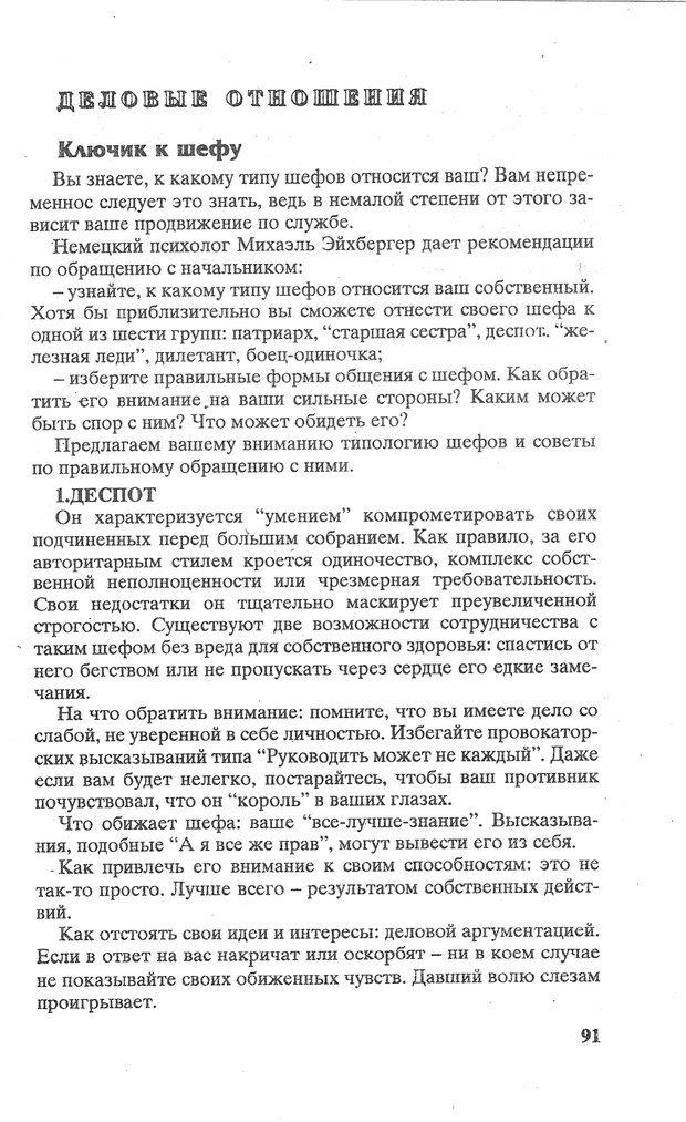 PDF. Психологическая мозаика. Степанов С. С. Страница 92. Читать онлайн