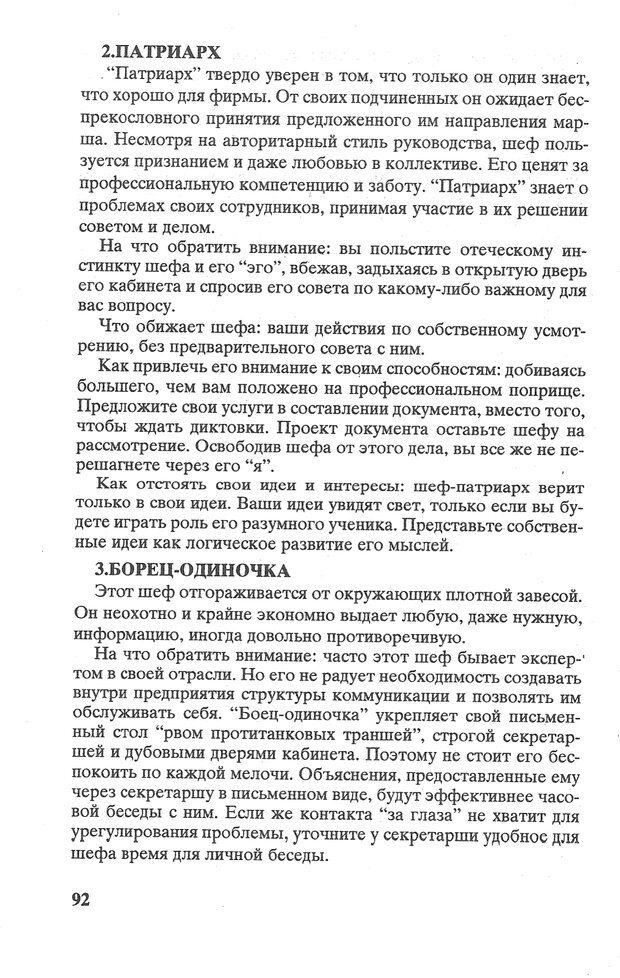 PDF. Психологическая мозаика. Степанов С. С. Страница 93. Читать онлайн