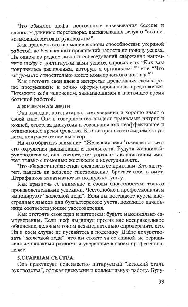 PDF. Психологическая мозаика. Степанов С. С. Страница 94. Читать онлайн