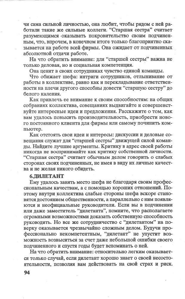 PDF. Психологическая мозаика. Степанов С. С. Страница 95. Читать онлайн