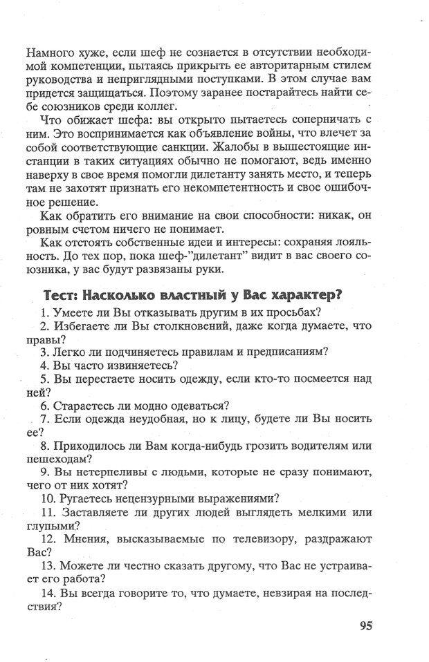 PDF. Психологическая мозаика. Степанов С. С. Страница 96. Читать онлайн