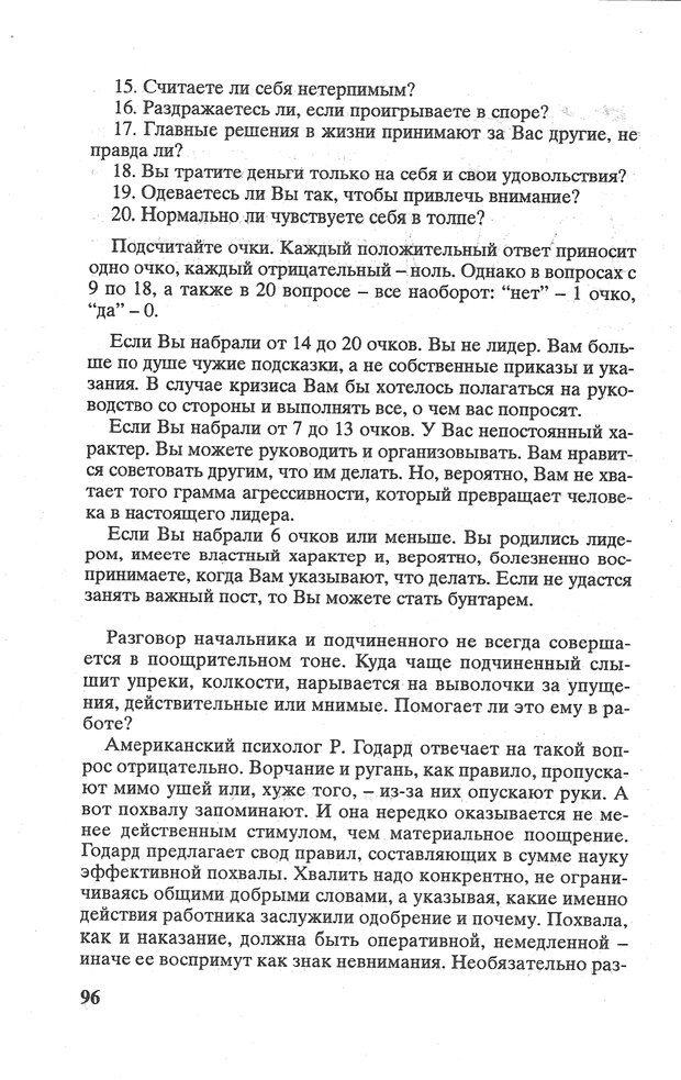 PDF. Психологическая мозаика. Степанов С. С. Страница 97. Читать онлайн