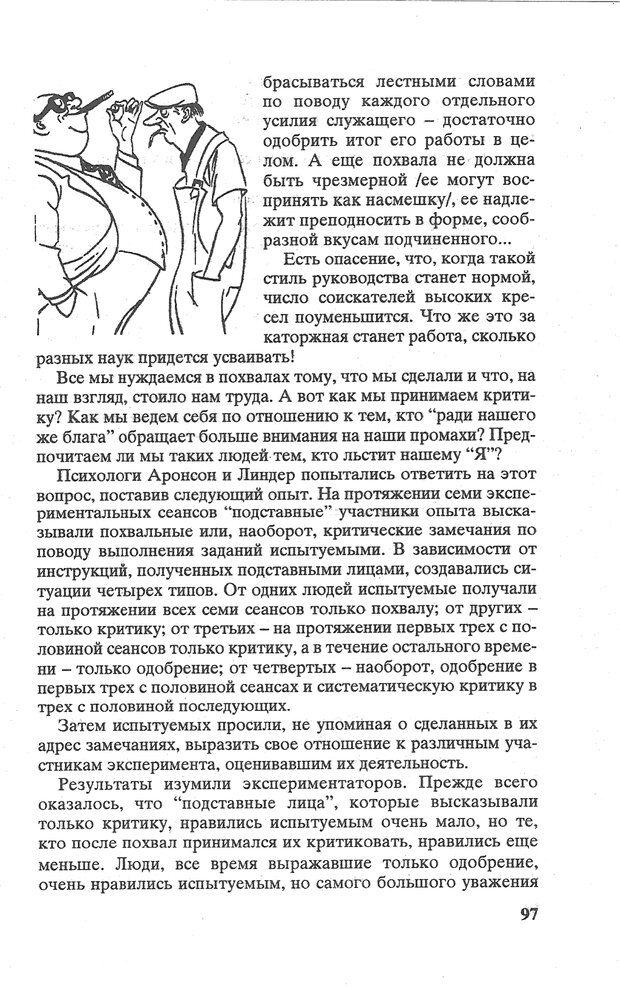 PDF. Психологическая мозаика. Степанов С. С. Страница 98. Читать онлайн