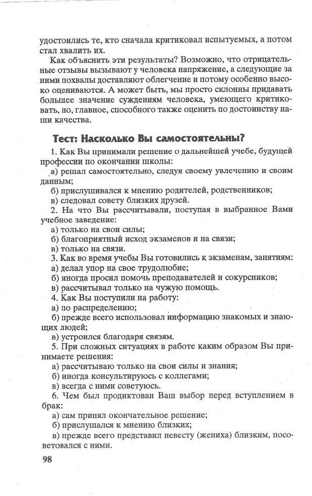 PDF. Психологическая мозаика. Степанов С. С. Страница 99. Читать онлайн