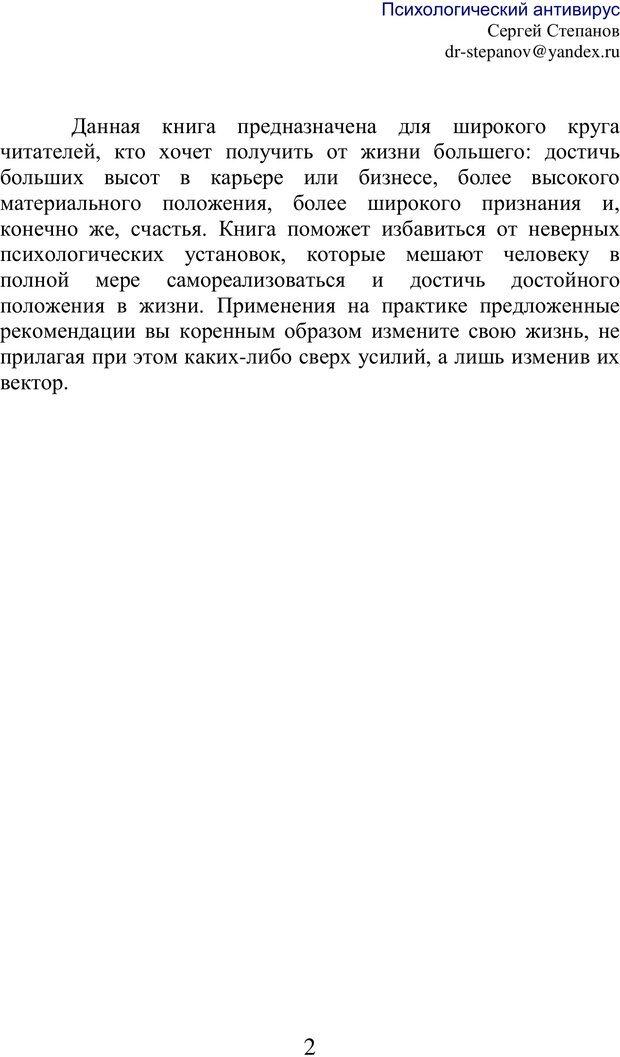 PDF. Психологический антивирус: простые секреты успеха, богатства и счастья. Степанов С. В. Страница 1. Читать онлайн