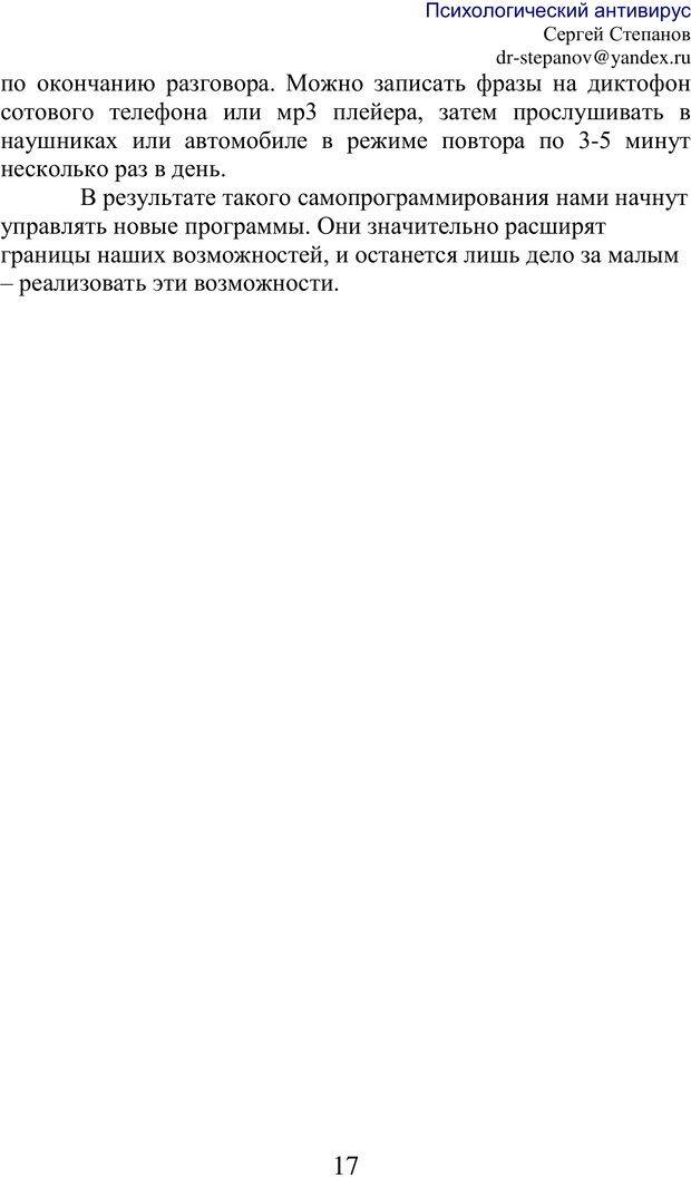 PDF. Психологический антивирус: простые секреты успеха, богатства и счастья. Степанов С. В. Страница 16. Читать онлайн