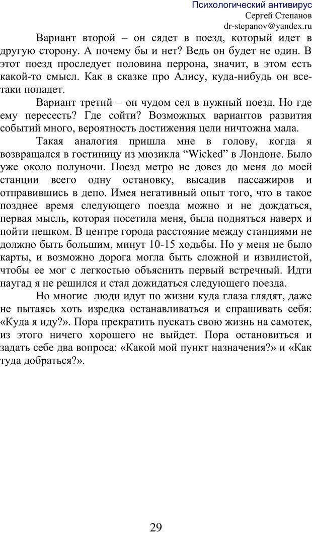 PDF. Психологический антивирус: простые секреты успеха, богатства и счастья. Степанов С. В. Страница 28. Читать онлайн