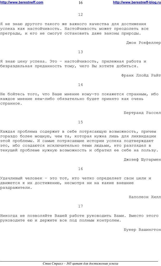 PDF. 365 цитат для достижения успеха. Страхл С. Страница 15. Читать онлайн