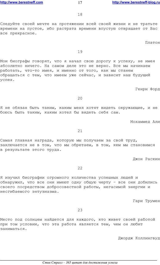 PDF. 365 цитат для достижения успеха. Страхл С. Страница 16. Читать онлайн