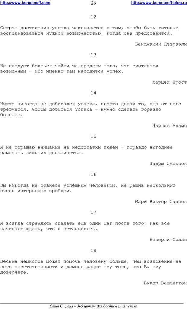PDF. 365 цитат для достижения успеха. Страхл С. Страница 25. Читать онлайн