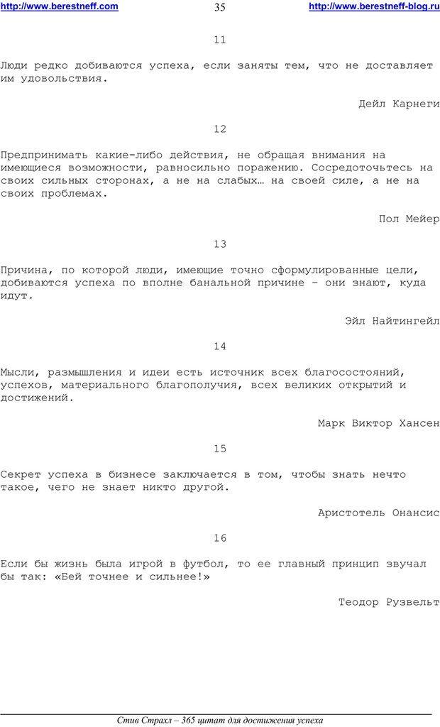 PDF. 365 цитат для достижения успеха. Страхл С. Страница 34. Читать онлайн