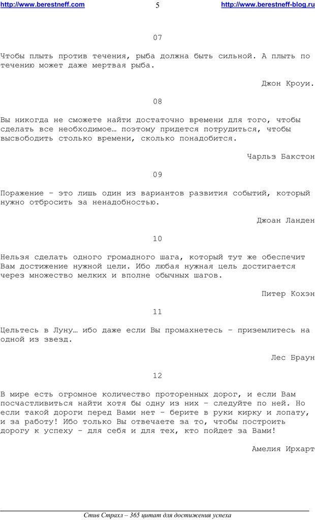 PDF. 365 цитат для достижения успеха. Страхл С. Страница 4. Читать онлайн