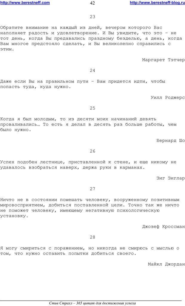 PDF. 365 цитат для достижения успеха. Страхл С. Страница 41. Читать онлайн