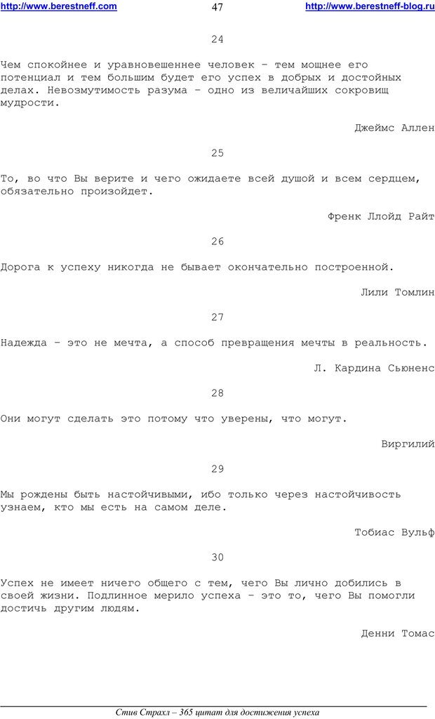 PDF. 365 цитат для достижения успеха. Страхл С. Страница 46. Читать онлайн