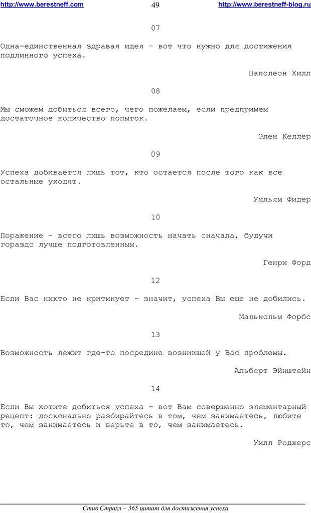 PDF. 365 цитат для достижения успеха. Страхл С. Страница 48. Читать онлайн