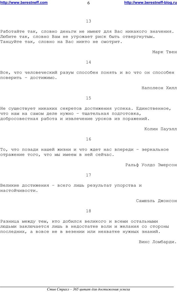 PDF. 365 цитат для достижения успеха. Страхл С. Страница 5. Читать онлайн