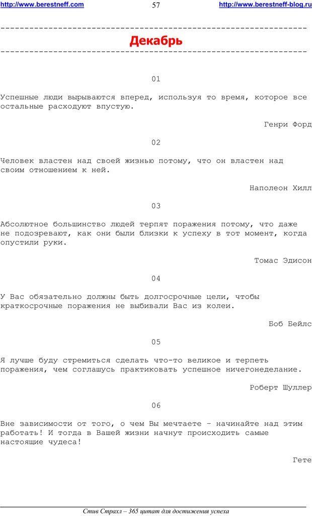PDF. 365 цитат для достижения успеха. Страхл С. Страница 56. Читать онлайн