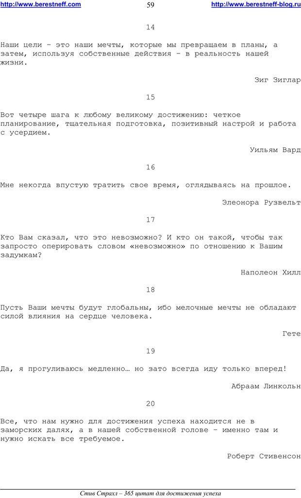 PDF. 365 цитат для достижения успеха. Страхл С. Страница 58. Читать онлайн