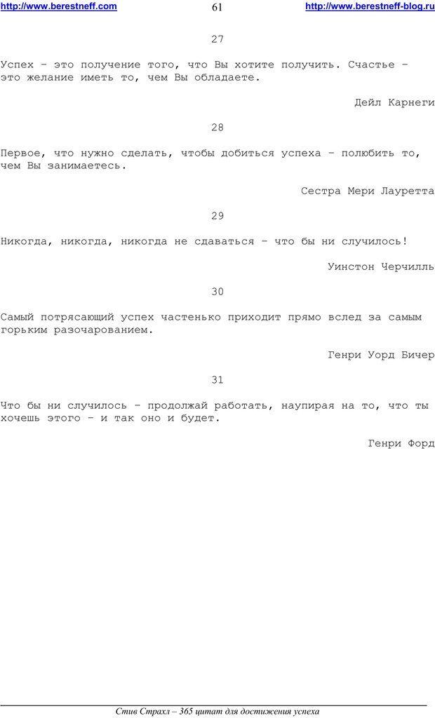 PDF. 365 цитат для достижения успеха. Страхл С. Страница 60. Читать онлайн
