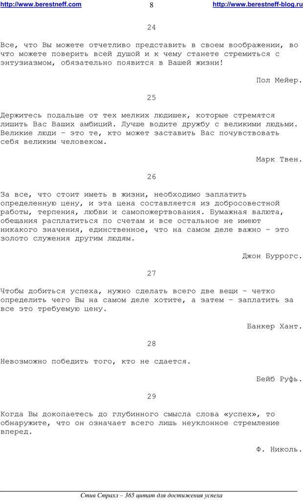 PDF. 365 цитат для достижения успеха. Страхл С. Страница 7. Читать онлайн