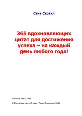 """Обложка книги """"365 цитат для достижения успеха"""""""