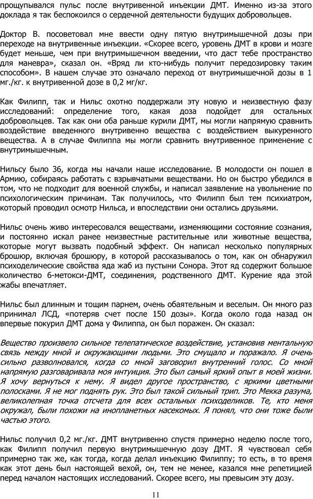 PDF. ДМТ  - Молекула Духа. Страссман Р. Страница 10. Читать онлайн