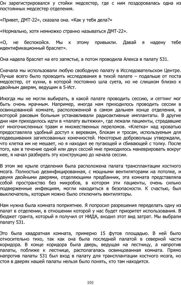 PDF. ДМТ  - Молекула Духа. Страссман Р. Страница 100. Читать онлайн