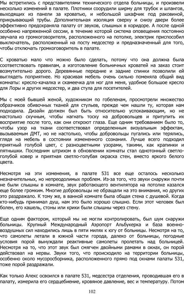PDF. ДМТ  - Молекула Духа. Страссман Р. Страница 101. Читать онлайн