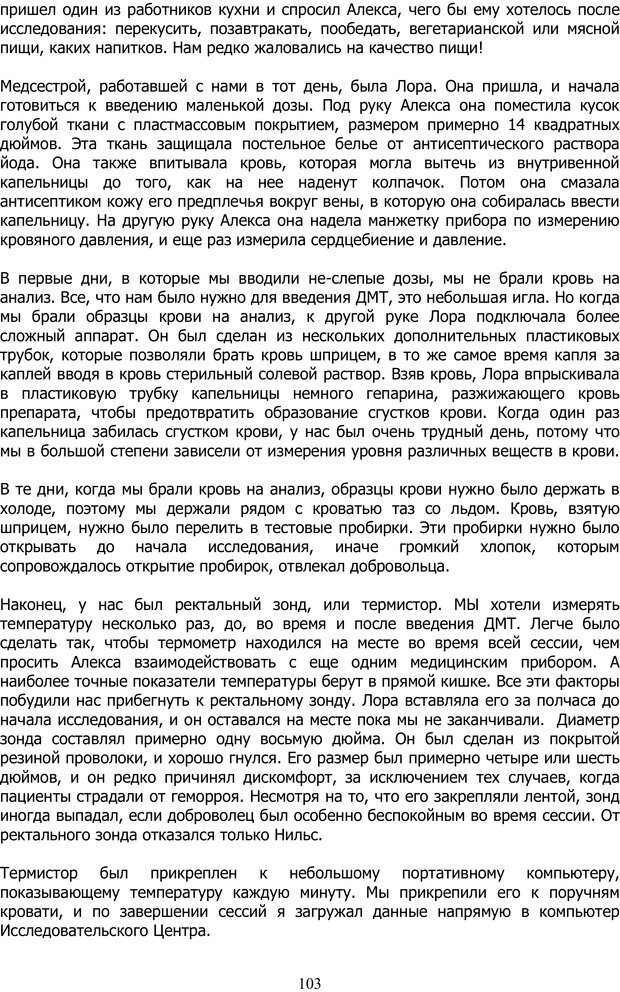 PDF. ДМТ  - Молекула Духа. Страссман Р. Страница 102. Читать онлайн