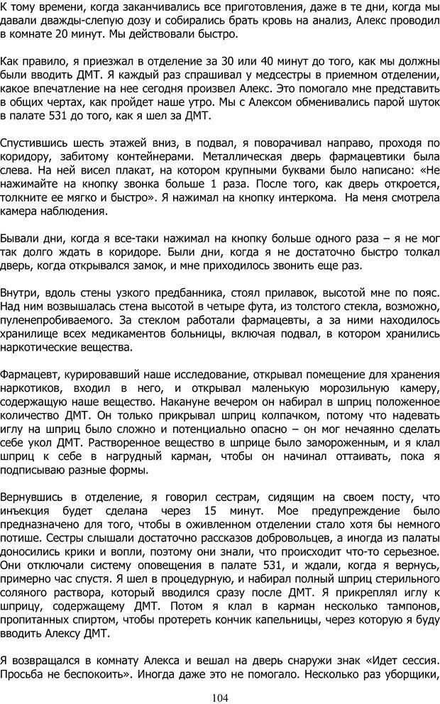 PDF. ДМТ  - Молекула Духа. Страссман Р. Страница 103. Читать онлайн