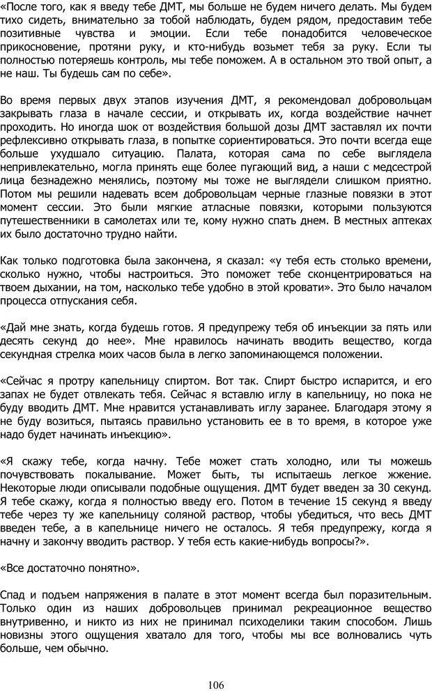 PDF. ДМТ  - Молекула Духа. Страссман Р. Страница 105. Читать онлайн