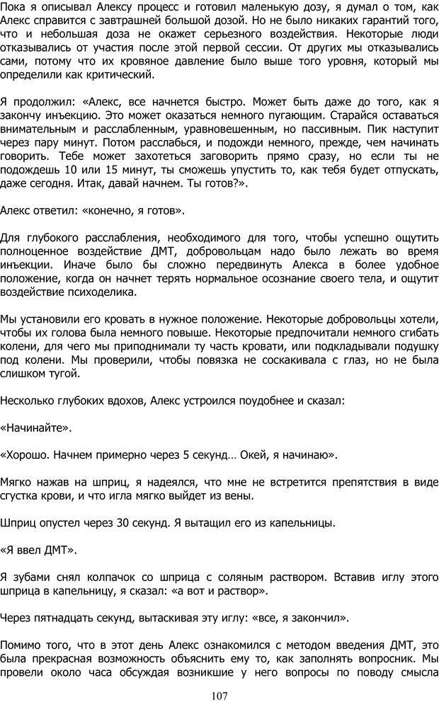 PDF. ДМТ  - Молекула Духа. Страссман Р. Страница 106. Читать онлайн