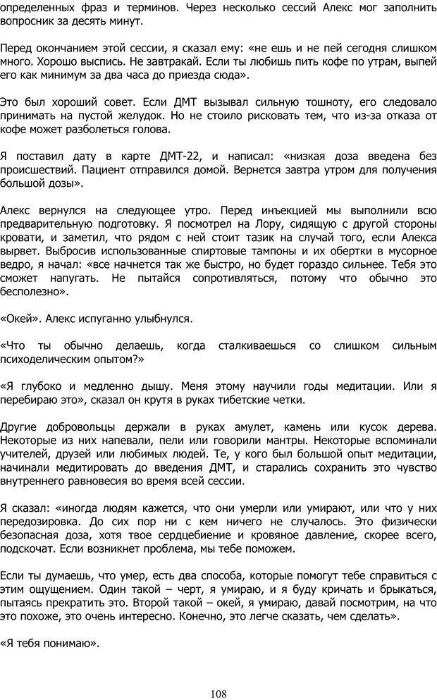 PDF. ДМТ  - Молекула Духа. Страссман Р. Страница 107. Читать онлайн