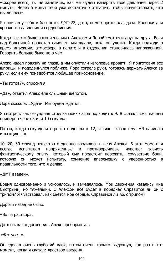 PDF. ДМТ  - Молекула Духа. Страссман Р. Страница 108. Читать онлайн