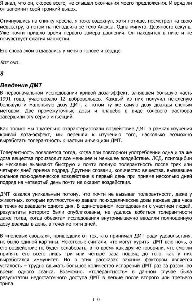 PDF. ДМТ  - Молекула Духа. Страссман Р. Страница 109. Читать онлайн