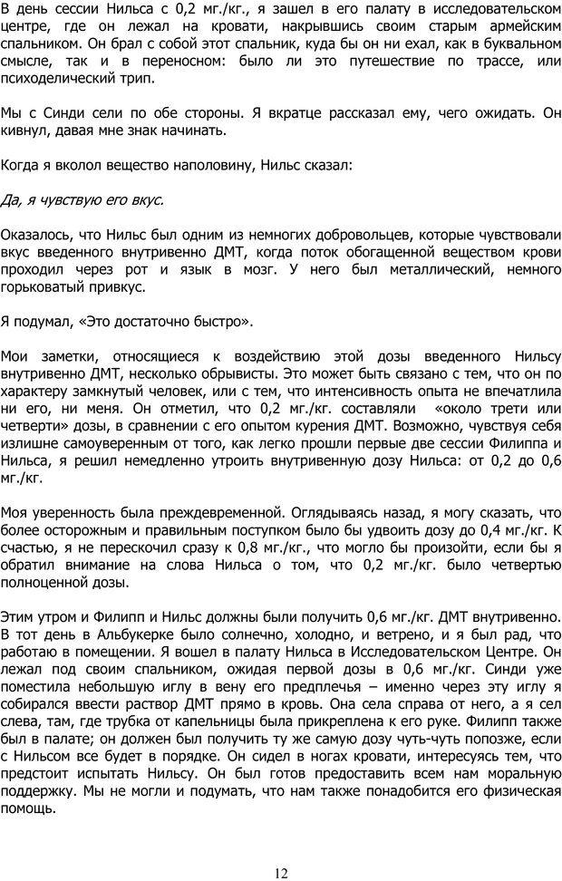 PDF. ДМТ  - Молекула Духа. Страссман Р. Страница 11. Читать онлайн