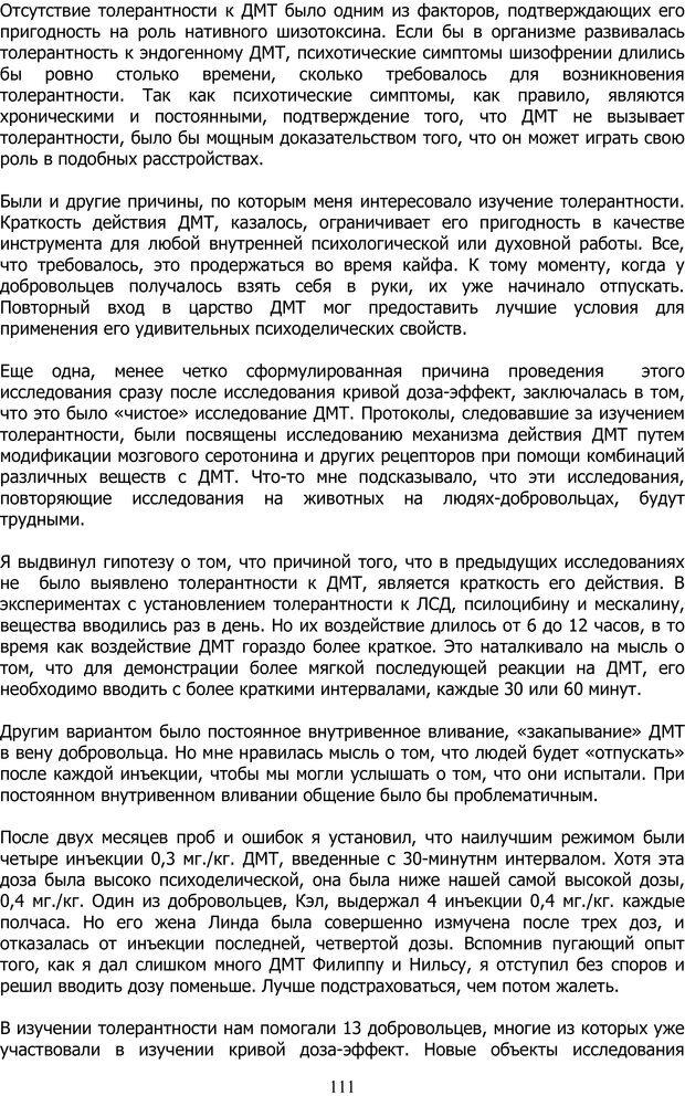 PDF. ДМТ  - Молекула Духа. Страссман Р. Страница 110. Читать онлайн