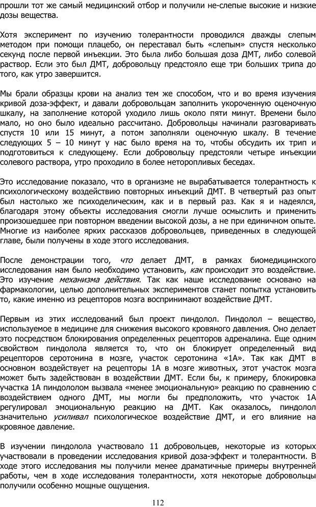 PDF. ДМТ  - Молекула Духа. Страссман Р. Страница 111. Читать онлайн